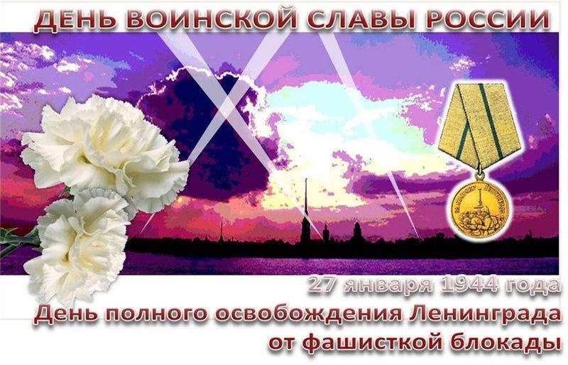 Поздравление в день воинской славы
