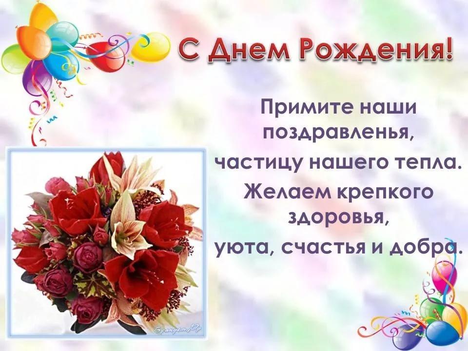 Поздравление классной руководительнице с днем рождения